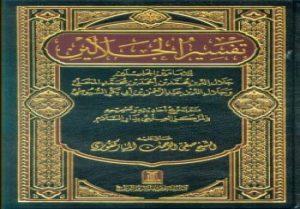 Al-Suyuthi, Penulis Kitab Tafsir Jalalayn