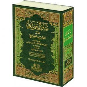 Biografi Imam Al-Tirmidzi, Pengarang Kitab Sunan al-Tirmdzi