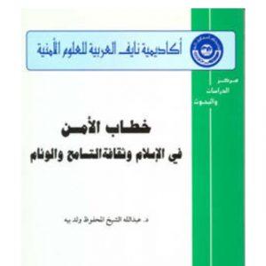 Perdamaian dan Toleransi dalam Budaya Islam
