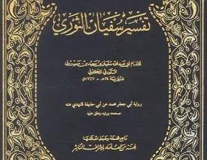 Sufyan al-Tsauri: Samudera Ilmu dari Kufah