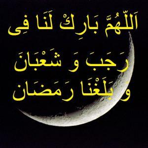 Menyoal Rajab, Membincang Isra Miraj (Bag-2)
