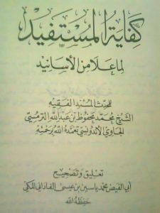 Biografi Syaikh Mahfudz Termas  (Bag-1)