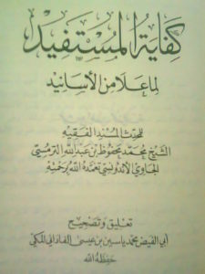 Biografi Syaikh Mahfud Termas, Pioner Ilmu Sanad (Bag-2)