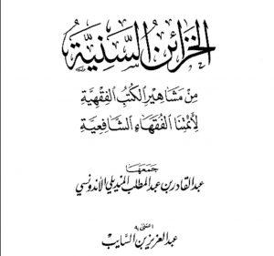 "Review Kitab ""Khazâin al-Saniyyah min Masyâhir al-Kutub al-Fiqhiyyah li Aimmatinâ al-Fuqahâ al-Syâfi'iyyah"""