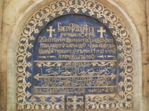 Gereja Arab Bertuliskan Arab