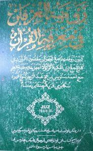 Tafsir Al-Qur'an Sunda