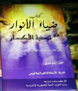Biografi Syeikh Idrus Buton dan Kitab Dliya' al-Anwar wa Tashfiya' al-Akdar