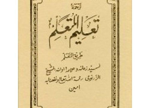 Syaikh Az-Zarnuzi dan Ilmu yang Bermanfaat