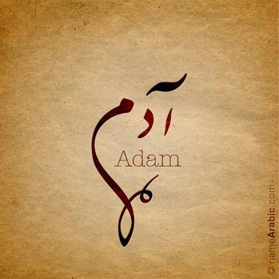 Kisah Adam dan Hawa Berkelana di Bumi (Bagian 2-Habis)