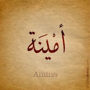 Biografi Ibunda Rasulullah: Aminah