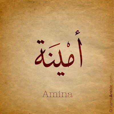 Ibunda Rasulullah Aminah