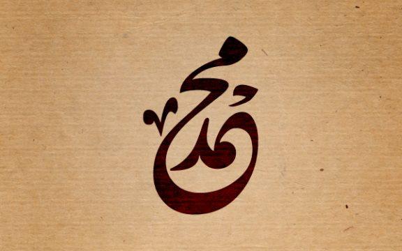 Syahadat Rasul