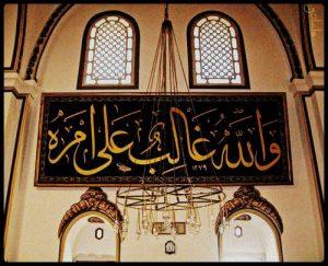 Kaligrafi Sebagai  Seni Dunia Islam