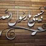 name-of-muhammad-pbuh-by-picsa2z