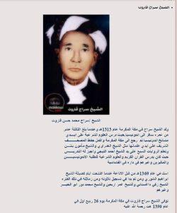 Ajengan Siroj Garut (1895-1970); Syaikh al Qurrâ Makkah Asal Pasundan yang Terlupakan