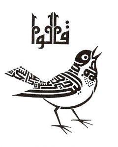 Umar bin Khattab, Surga dan Kisah Seekor Burung