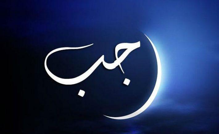Prof. Quraish Shihab: Hadis Menyangkut Rajab Ini, Banyak Dibuat Orang yang Bermaksud Baik, Tapi Bodoh
