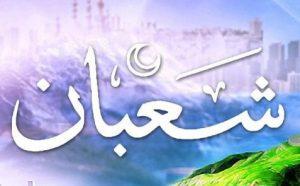 Amalan Sunnah di Bulan Sya'ban tahun 2020: Niat Puasa Sya'ban Latin, Arab dan Dalilnya.