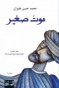 Novel Spiritual Ibnu Arabi Pemenang The International Prize for Arabic Fiction