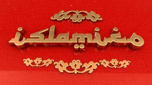 """Abû 'Ubaidah Al-Jarrâh dan Nashrani """"Nasionalis"""""""
