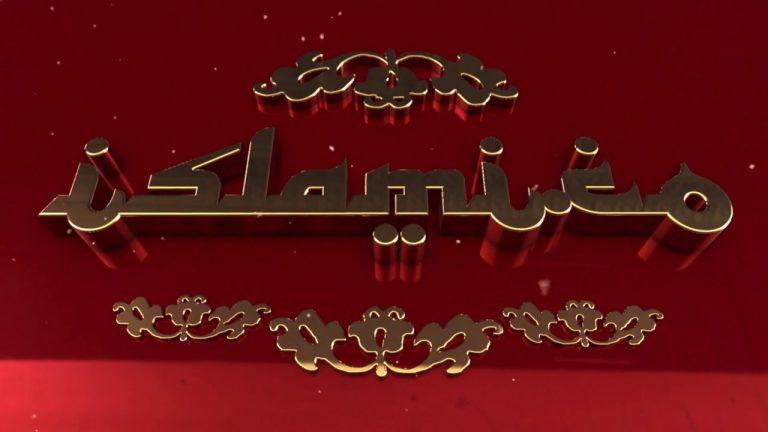 Ketakberdayaan Argumentasi Al-Zamakhsyari di Malam Pertama