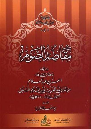 Maqashid Puasa Perspektif Syekh Izzudin bin Abdissalam