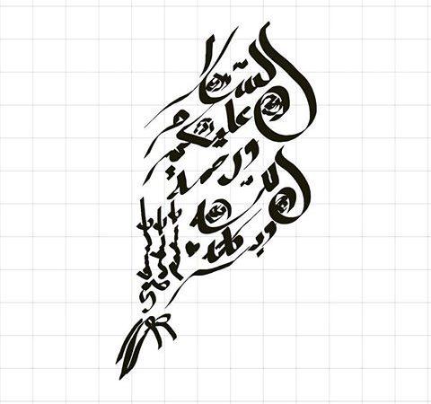 Ketika Syekh Abu Ishaq Bertemu Sufi
