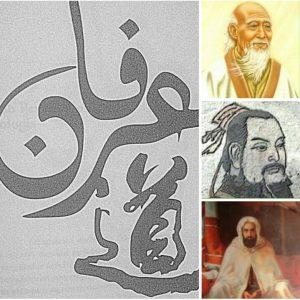 Toshihiko Izutsu, Taoisme dan Sufisme