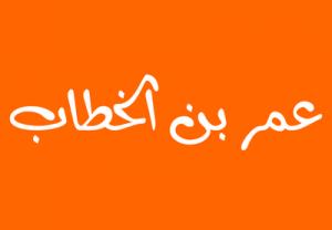 Kisah Umar bin Khattab Membela Korban Penggusuran