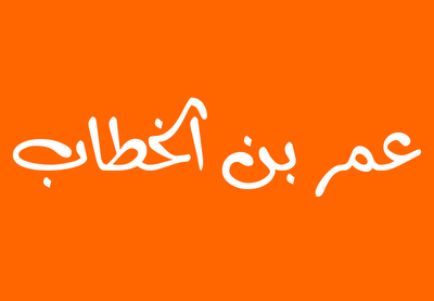 Kisah Umar bin Khathab Merawat Non Muslim Tua