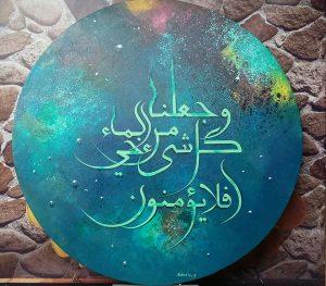 Dunia Kaligrafi Sang Imam Besar (2, Habis)