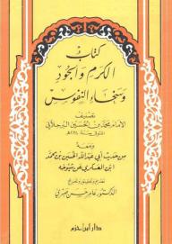 Al-Burjulani Sufi Ahli Hadis Abad 3 Hijriyah