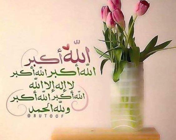 Ini Lafal Takbir Idul Fitri