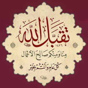 Refleksi Idul Fitri Seorang Penyair