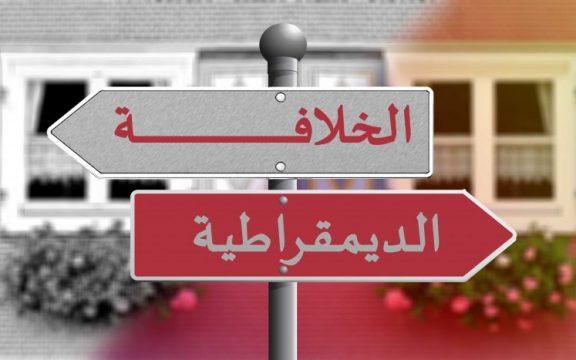 Khilafah Bukan Syariat Islam (2)