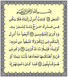 Makna dan Kandungan Surah Al-A'raf