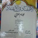 Moderatisme Imam al-Ghozali