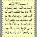 Makna dan Kandungan Surah Al-An'am