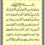 Makna dan Kandungan Surah Al-Anfal
