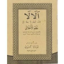 Nazam Alala dan Strategi Dakwah Pesantren