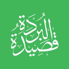 Penyair Yang Jatuh Cinta Pada Sang Nabi; Biografi Al-Bushiri