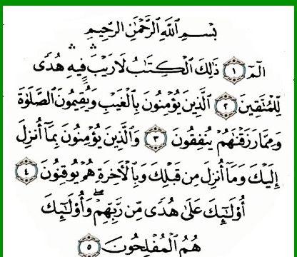 Tafsir Surah al-Baqarah, Ayat 11-15