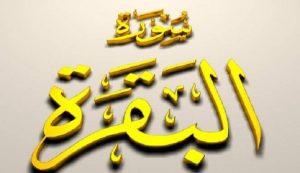 Tafsir Qs Al-Baqarah Lâ ikrâha fid-dîn