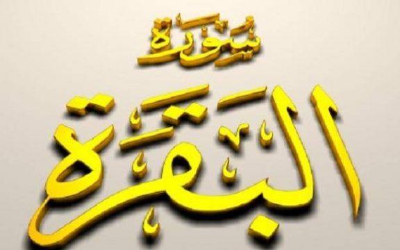 Tafsir Surat Al-Baqarah Ayat 93-96