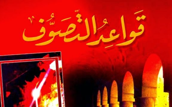 Imam Zarruq dan Kitab Qawaid al-Tashawwuf