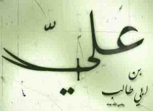 Ali: Pemuda Pemberani dan Jagoan Rasulullah