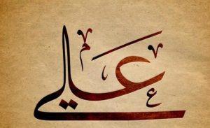 Delapan Nasihat Penting Ali bin Abu Thalib Kepada Anaknya