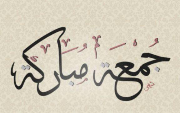 Hari Jumat: Hari Raya yang Lebih Agung dari Idul Fitri dan Idul Adha