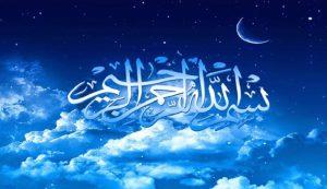 Tafsir Bismillah, Mengapa yang Dipilih ar-Rahman dan ar-Rahim?