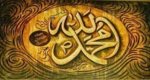 Tiga Macam Ibadah yang diwasiatkan Rasulullah